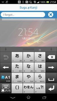 SuguKanji apk screenshot