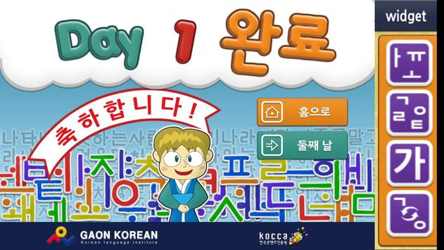 가온한글1 apk screenshot