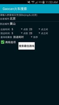 Gaocan China Train Search poster