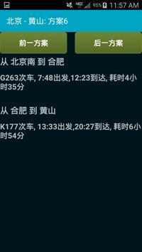 Gaocan China Train Search apk screenshot
