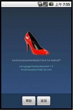High-heeled Shoes Lianliankan screenshot 3