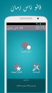 قالو ناس زمان poster
