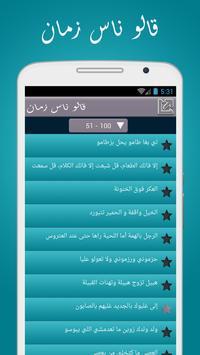 قالو ناس زمان apk screenshot