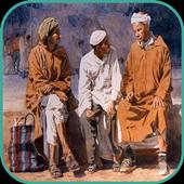 قالو ناس زمان - أمثال مغربية icon