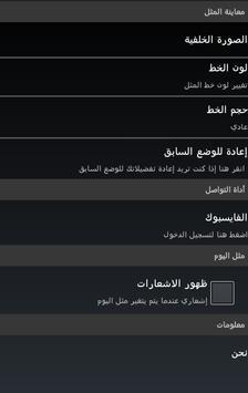 قالو ناس زمان - أمثال مغربية apk screenshot