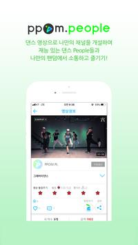PPOM.PL(뽐플_코인뷰) apk screenshot