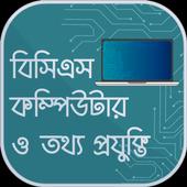 বিসিএস কম্পিউটার তথ্য ও যোগাযোগ প্রযুক্তি~ BCS ICT icon