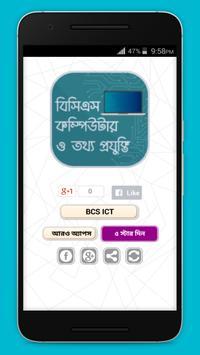 বিসিএস কম্পিউটার তথ্য ও যোগাযোগ প্রযুক্তি~ BCS ICT poster