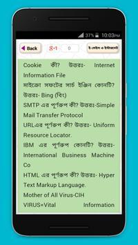 বিসিএস কম্পিউটার তথ্য ও যোগাযোগ প্রযুক্তি~ BCS ICT screenshot 5