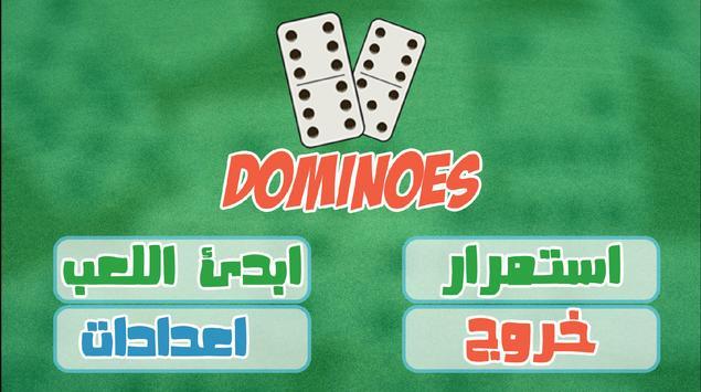 Dominoes screenshot 3