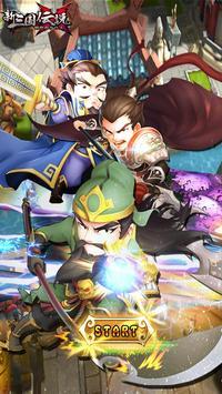 新三国伝説 時空のX(クロス) poster