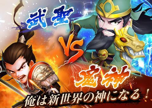 新三国伝説 時空のX(クロス) apk screenshot