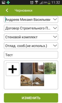 Good Wood AK screenshot 9