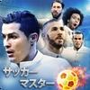 サッカーマスター2017 иконка