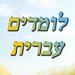לומדים לדבר עברית