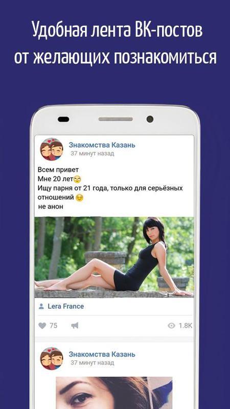 Авто Казань Знакомства