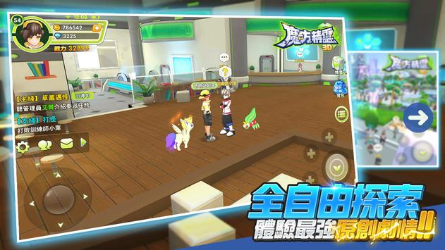 魔方精靈3D screenshot 1