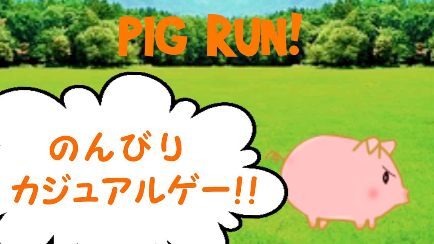 Pigs are alive~ apk screenshot PIG RUN! ~ Pigs are alive~ apk screenshot ...