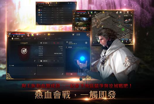 天堂M スクリーンショット 10