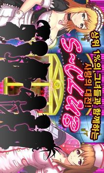 [무료]S클럽 맞고 poster