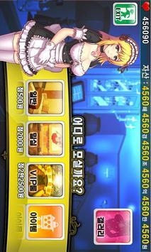[무료]S클럽 맞고 apk screenshot