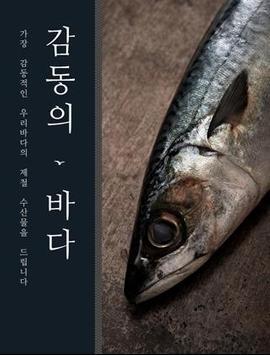 감동의 바다 poster