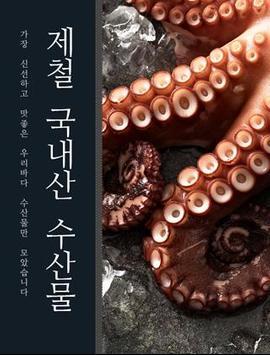 감동의 바다 apk screenshot