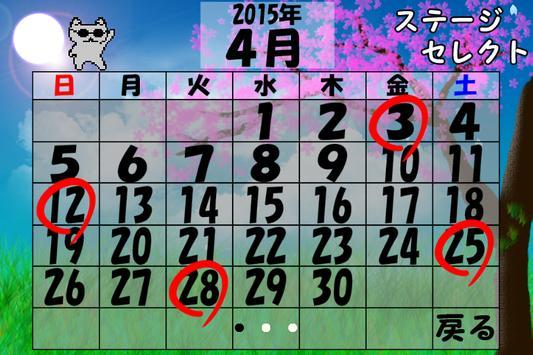 ロケットにゃんちゃー screenshot 2