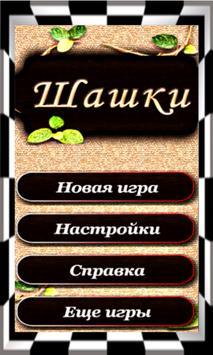 Шашки poster