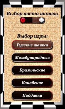 Шашки apk screenshot