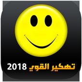تهكير القوي 2018 icon