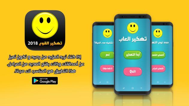 تهكير القوي 2018 poster