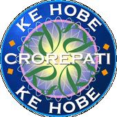Ke Hobe Crorepati icon