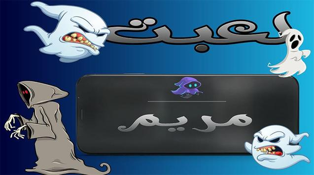 لعبة مريم apk screenshot