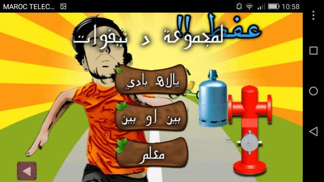 عفآاط أ حليوة apk screenshot