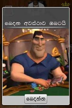 Omi, The card game in Sinhala screenshot 4