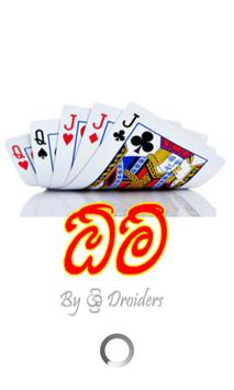 Omi, The card game in Sinhala poster
