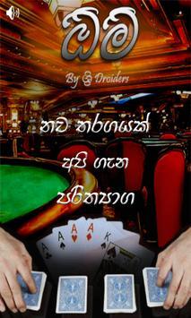Omi, The card game in Sinhala screenshot 1
