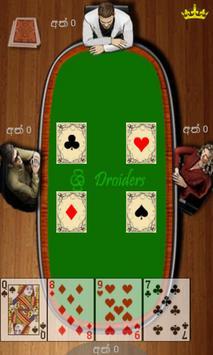 Omi, The card game in Sinhala screenshot 2
