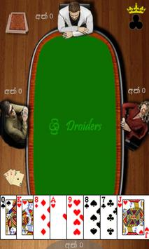 Omi, The card game in Sinhala screenshot 3