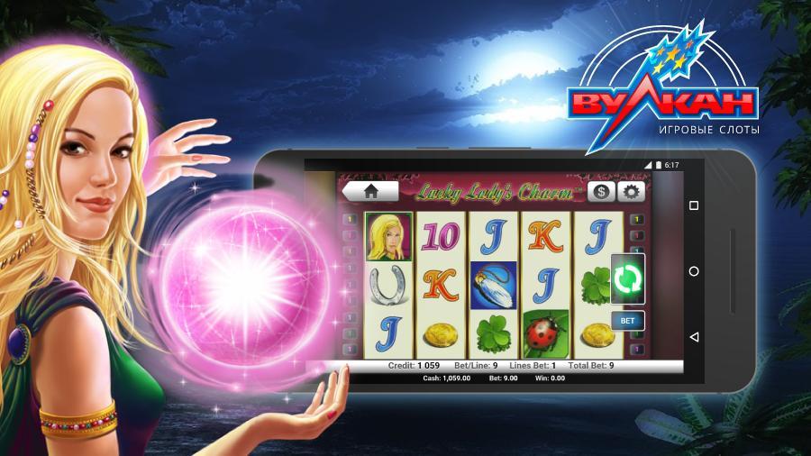 Вулкан игровые автоматы android золотой арбуз игровые аппараты