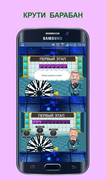 Поле чудес apk screenshot