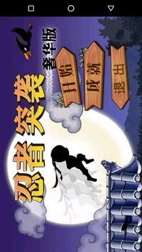 快跑忍者 poster