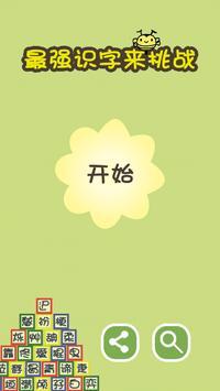 最强识字来挑战 poster