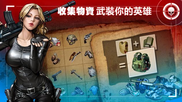 喪屍危城 screenshot 11