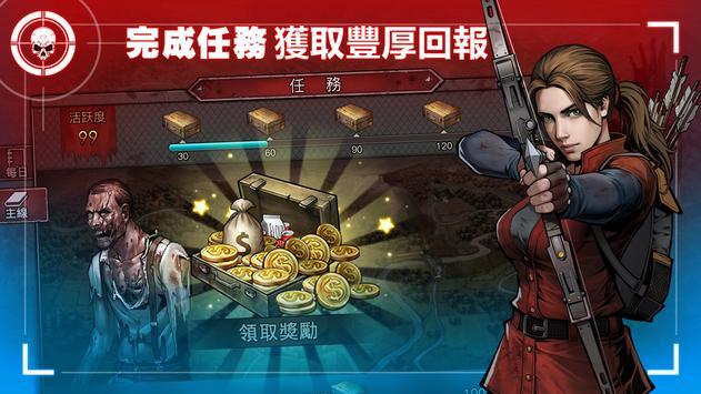 喪屍危城 screenshot 12