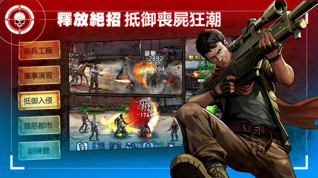 喪屍危城 screenshot 4