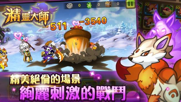 精靈大師 apk screenshot