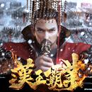 漢王霸業 icon
