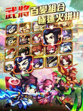 真・阿斗最速傳說 apk screenshot